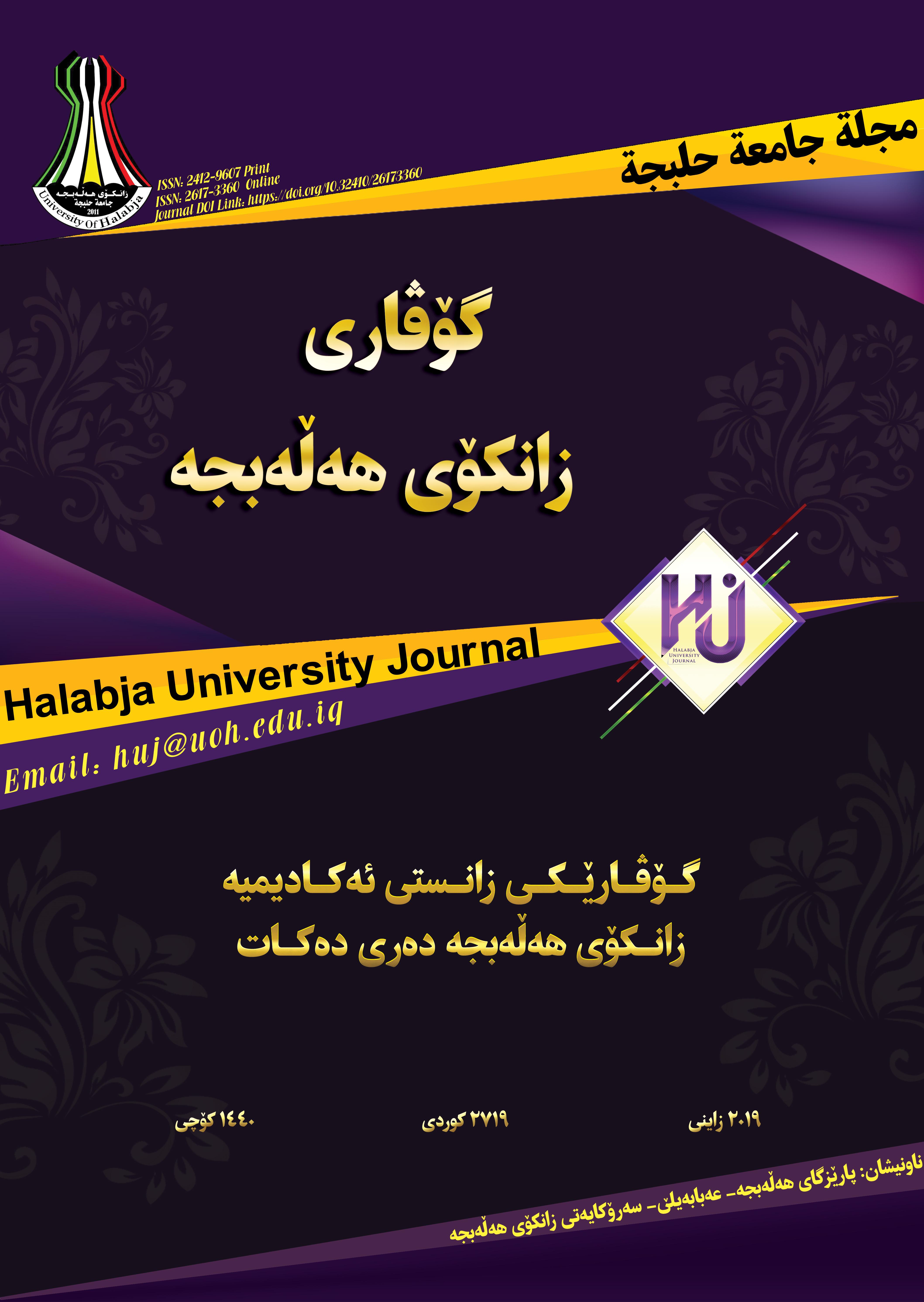 Halabja University Journal
